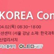OLED KOREA Conference